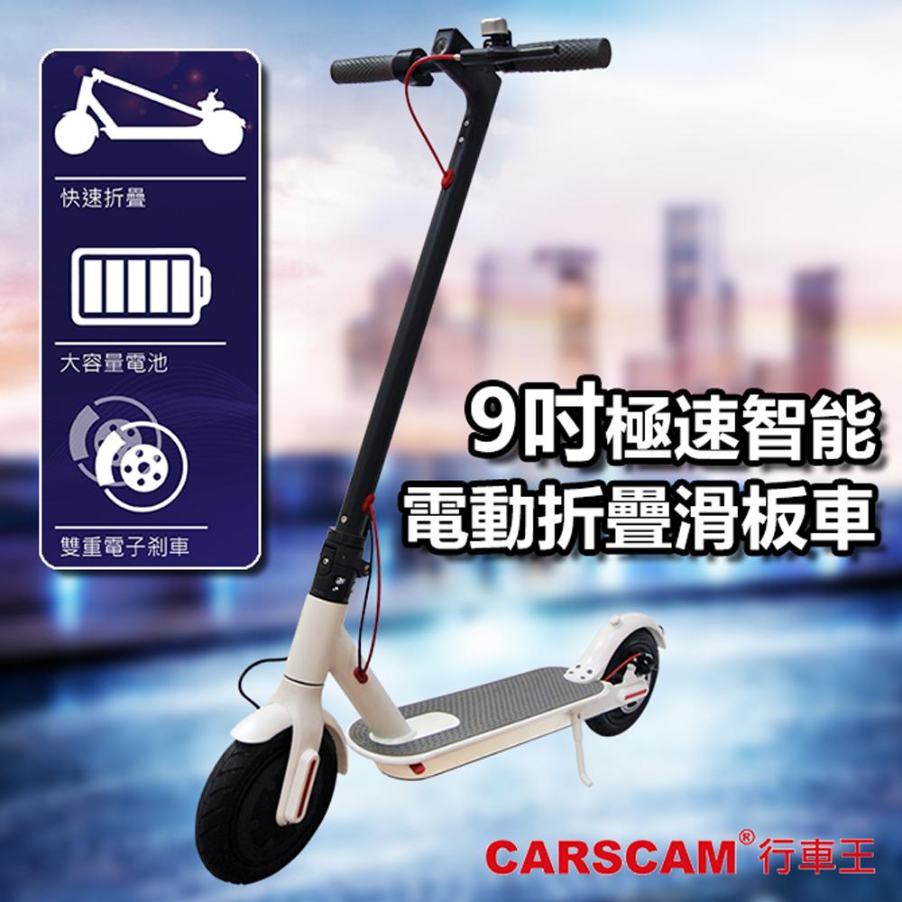 CARSCAM 9吋極速智能電動折疊滑板車