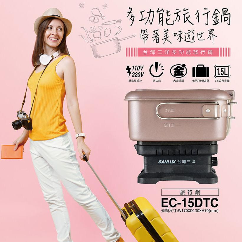 【SANLUX 台灣三洋】雙電壓多功能旅行鍋(EC-15DTC)