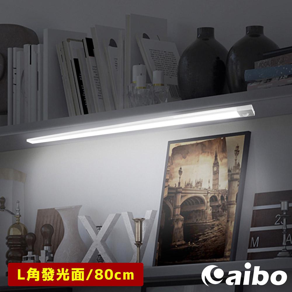超薄大光源 USB充電磁吸式 特長LED感應燈(80cm)-白光