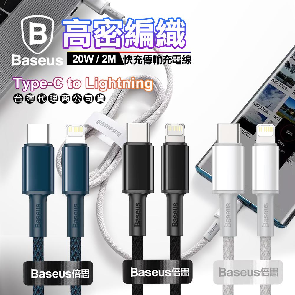 Baseus倍思 20W高密編織 PD Type-C to Lightning 傳輸充電線 (200cm)-1入-黑