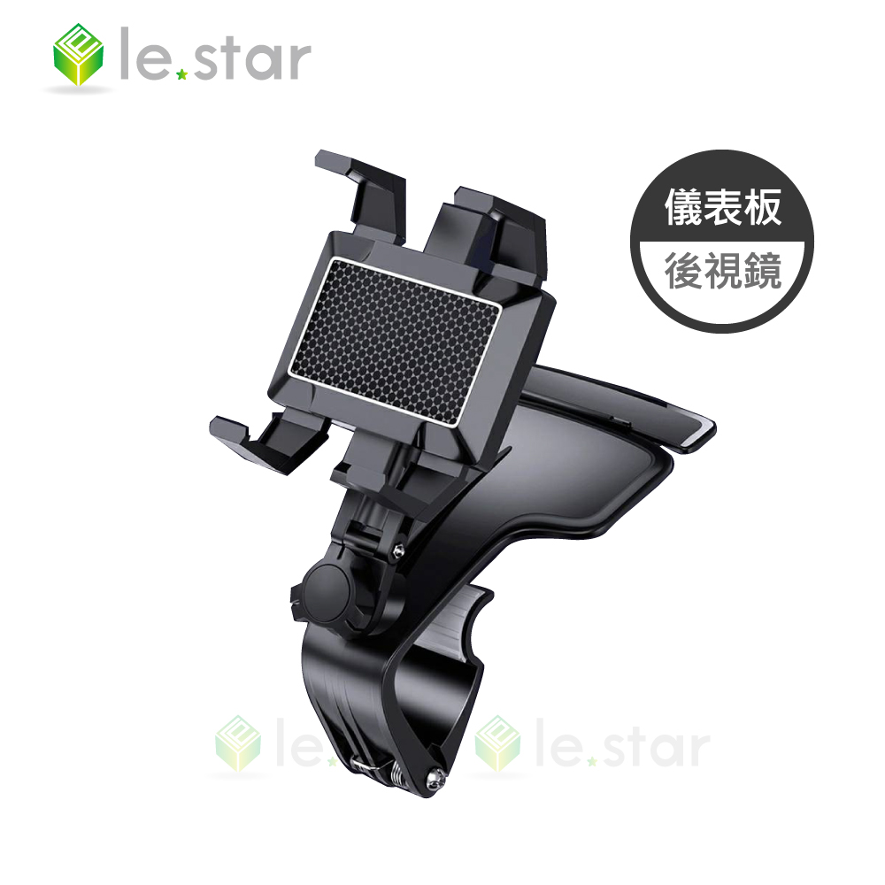 lestar 升級版多功能可旋轉車用手機支架 黑色