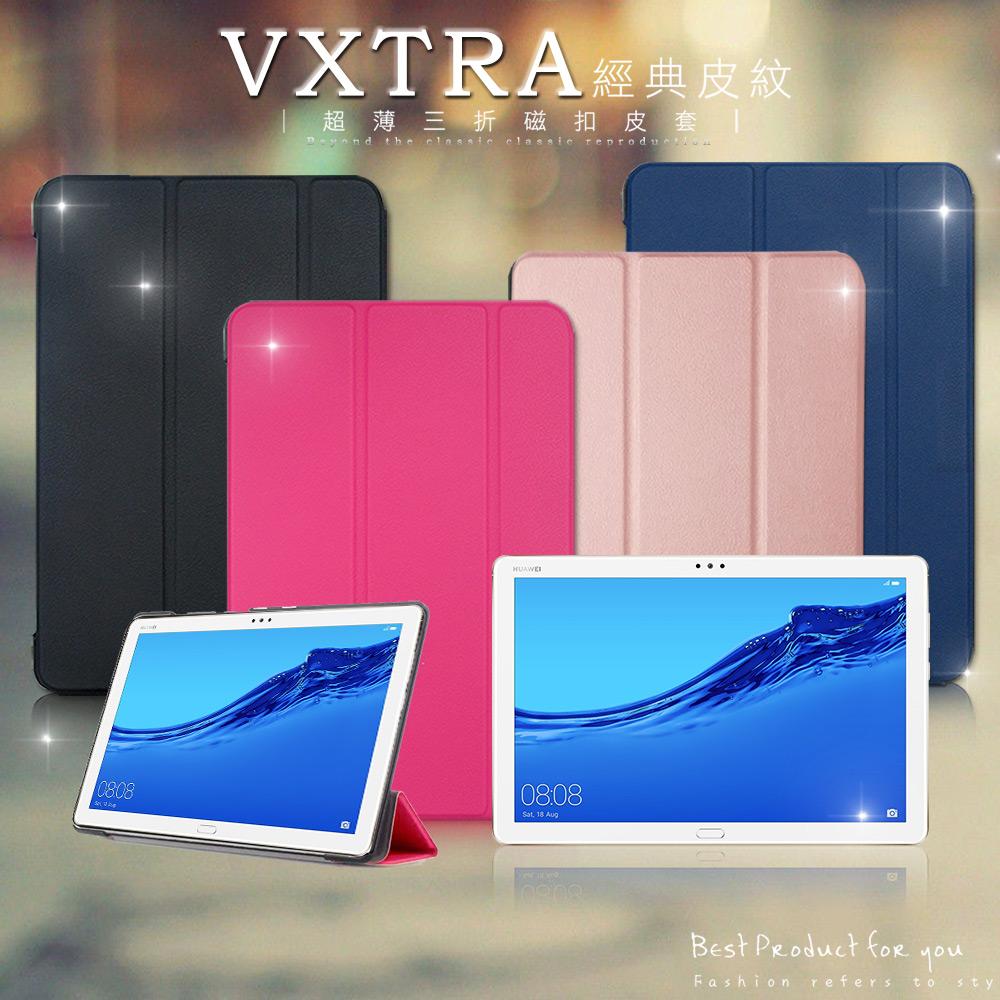 VXTRA 華為 Huawei MediaPad M5 lite 10.1吋 經典皮紋三折保護套 平板皮套 (玫瑰金)