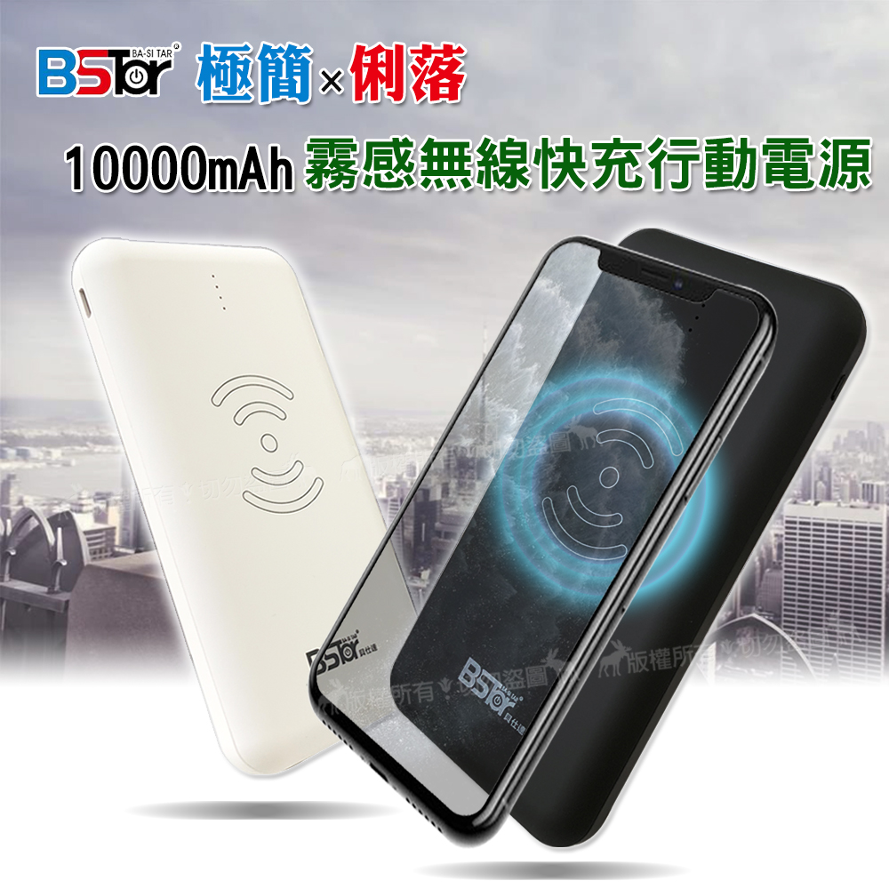 BSTar 極簡俐落 霧感Qi無線快充行動電源10000mAh 雙孔USB輸出(2.4A Max)-雲霧白