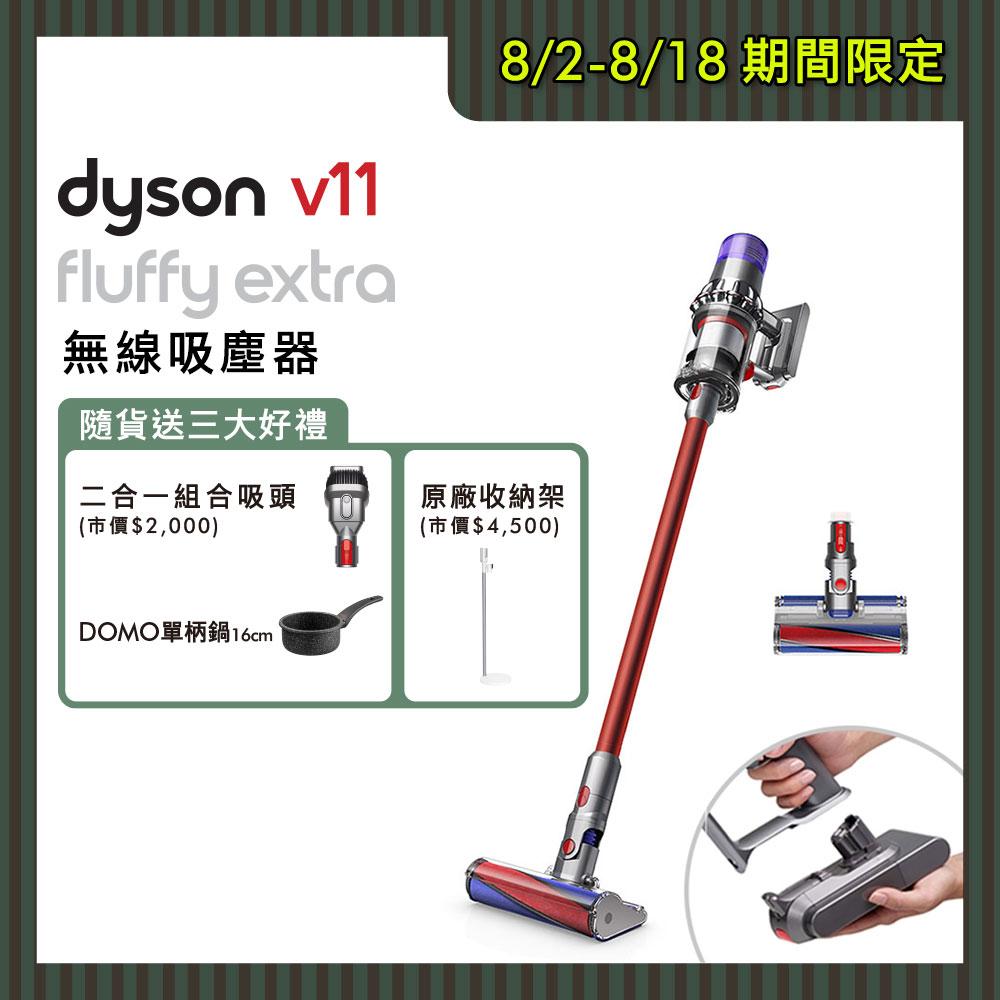 【送原廠收納架+二合一吸頭+Domo單柄鍋】Dyson戴森 V11 Fluffy Extra SV15 無線手持吸塵器