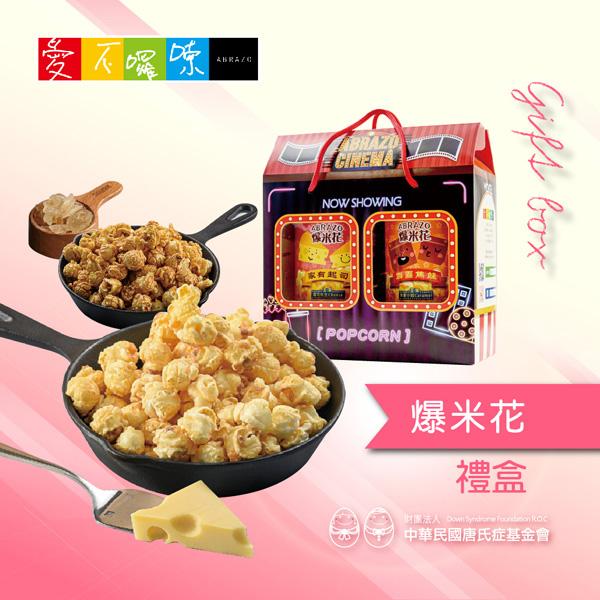 預購《愛不囉嗦》爆米花禮盒(蛋奶素)