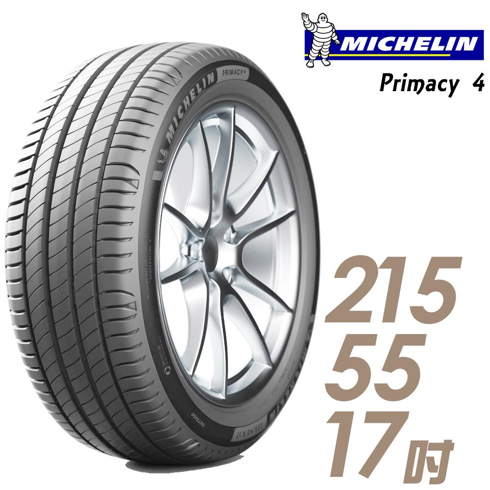 【Michelin 米其林】PRIMACY 4-2155517吋 94W【車麗屋】