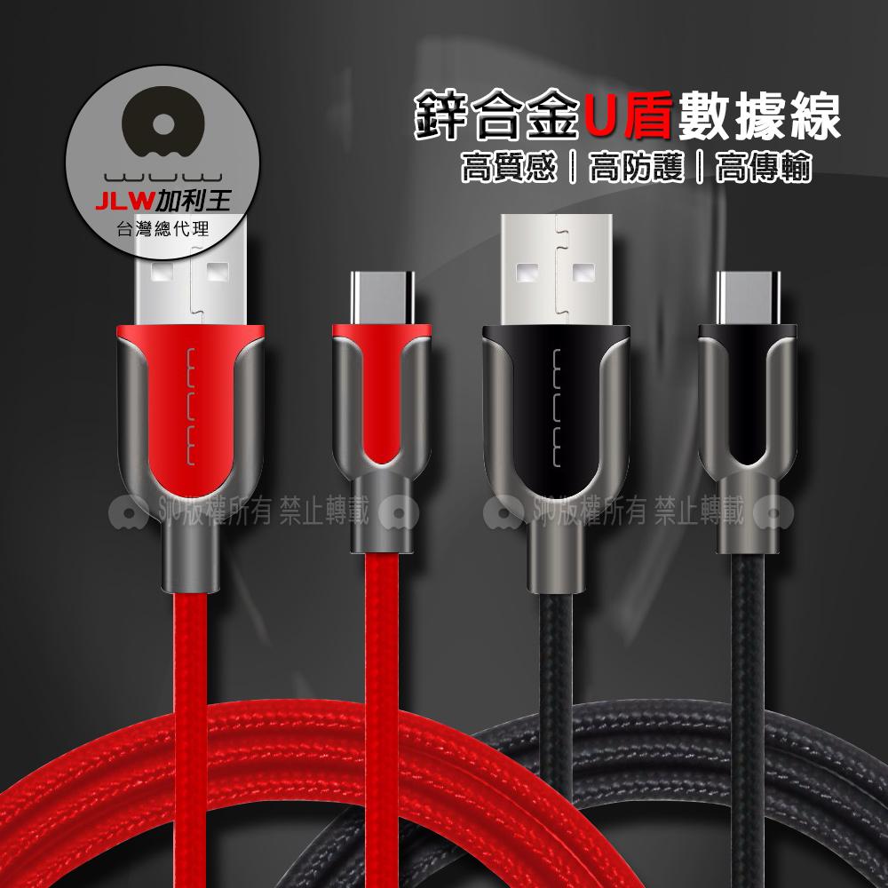 加利王WUW Type-C USB U盾金屬耐拉編織傳輸充電線(X54) 1M -黑色
