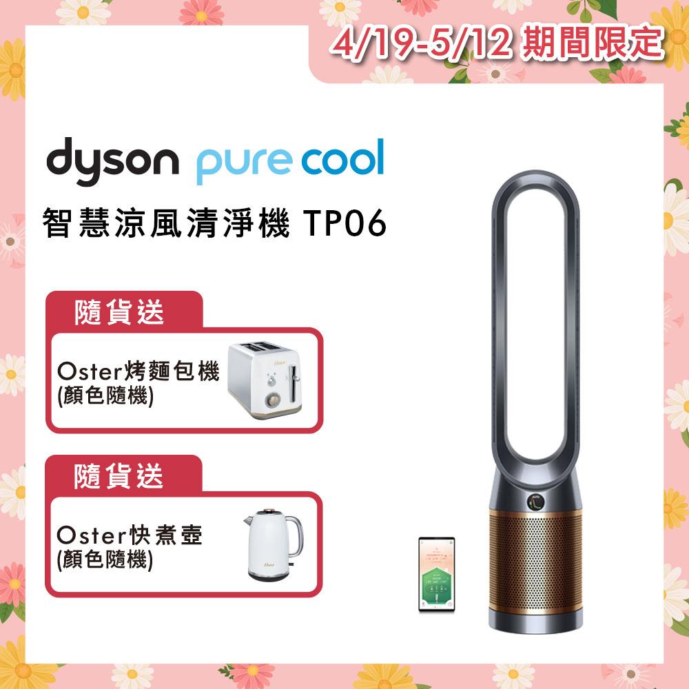 【送Oster烤麵包機+Oster快煮壺】Dyson戴森 Pure Cool Cryptomic TP06 二合一涼風扇空氣清淨機 黑銅色