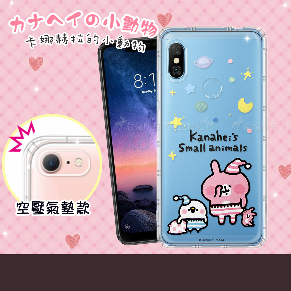 官方授權 卡娜赫拉 紅米Note 6 Pro 透明彩繪空壓手機殼(晚安)