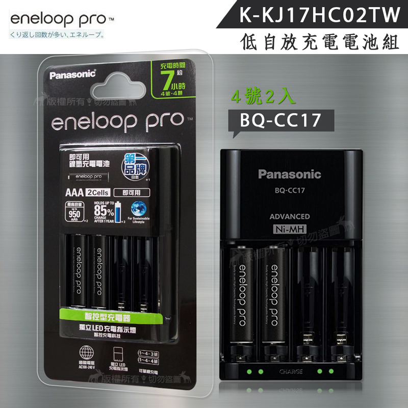 Panasonic eneloop pro 黑鑽低自放電池充電組(BQ-CC17充電器+4號2顆)