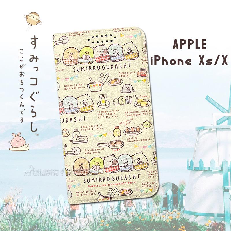 SAN-X授權正版 角落小夥伴 iPhone Xs / X 5.8吋 彩繪磁力皮套(廚房)