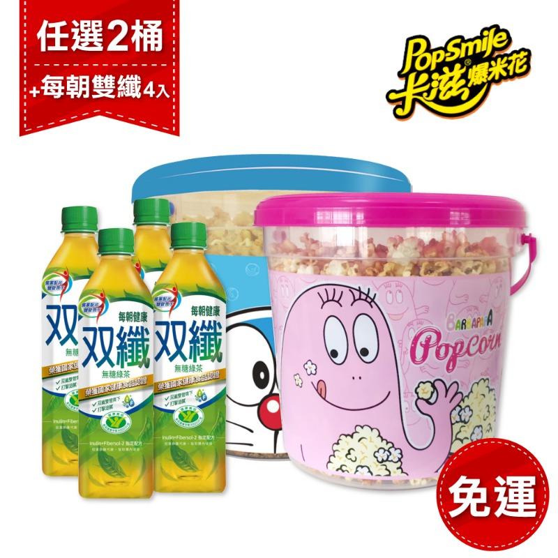 卡滋雙味爆米花 哆啦A夢/泡泡先生x2桶(530g/桶) 買再送每朝雙纖綠茶x4瓶