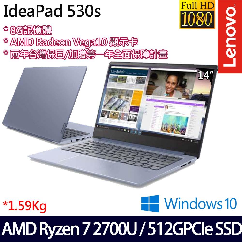 《Lenovo 聯想》IdeaPad 530S 81H1001WTW 14吋FHD/AMD Ryzen 2700U/512G SSD/AMD顯卡