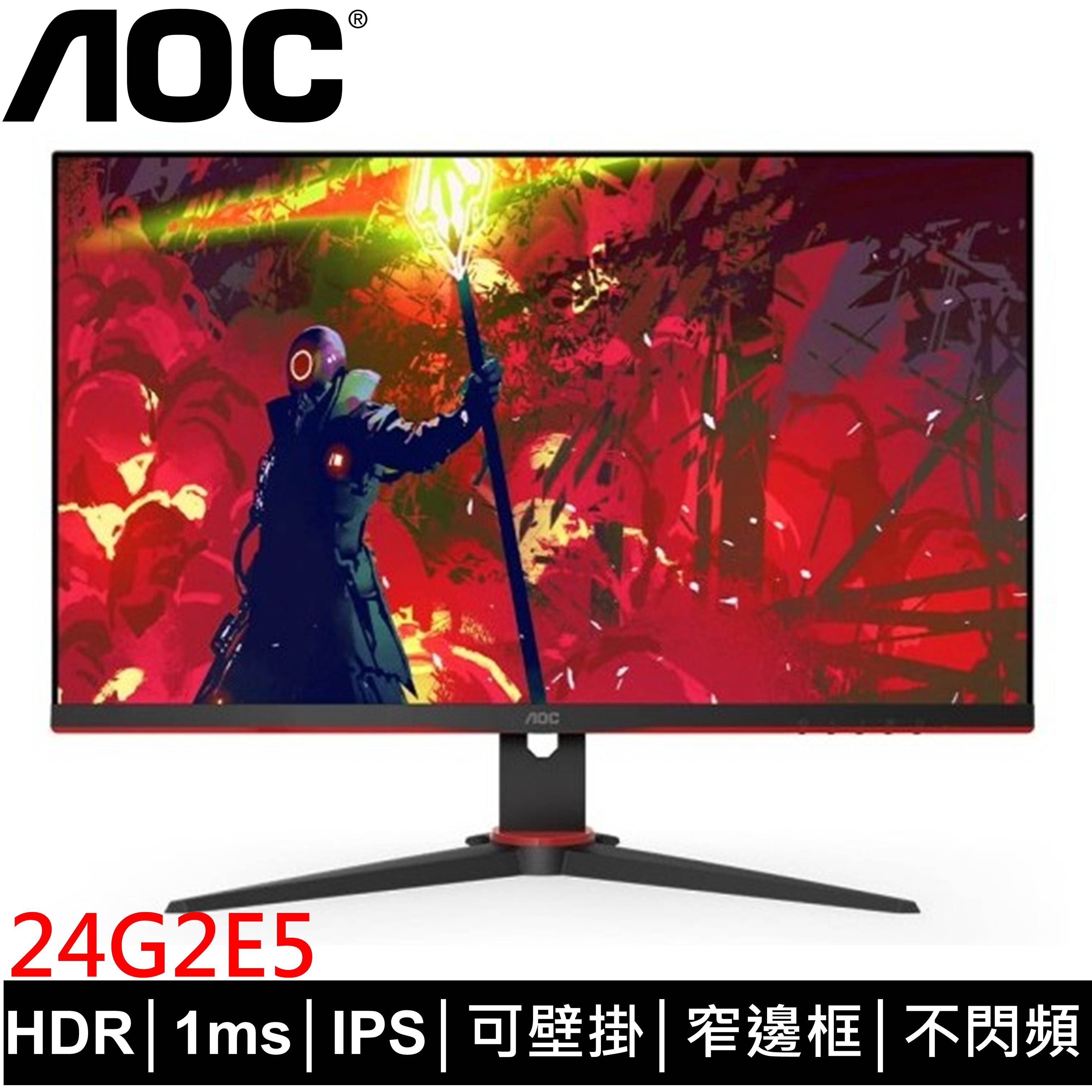 AOC 24型IPS HDR電競螢幕 (24G2E5)