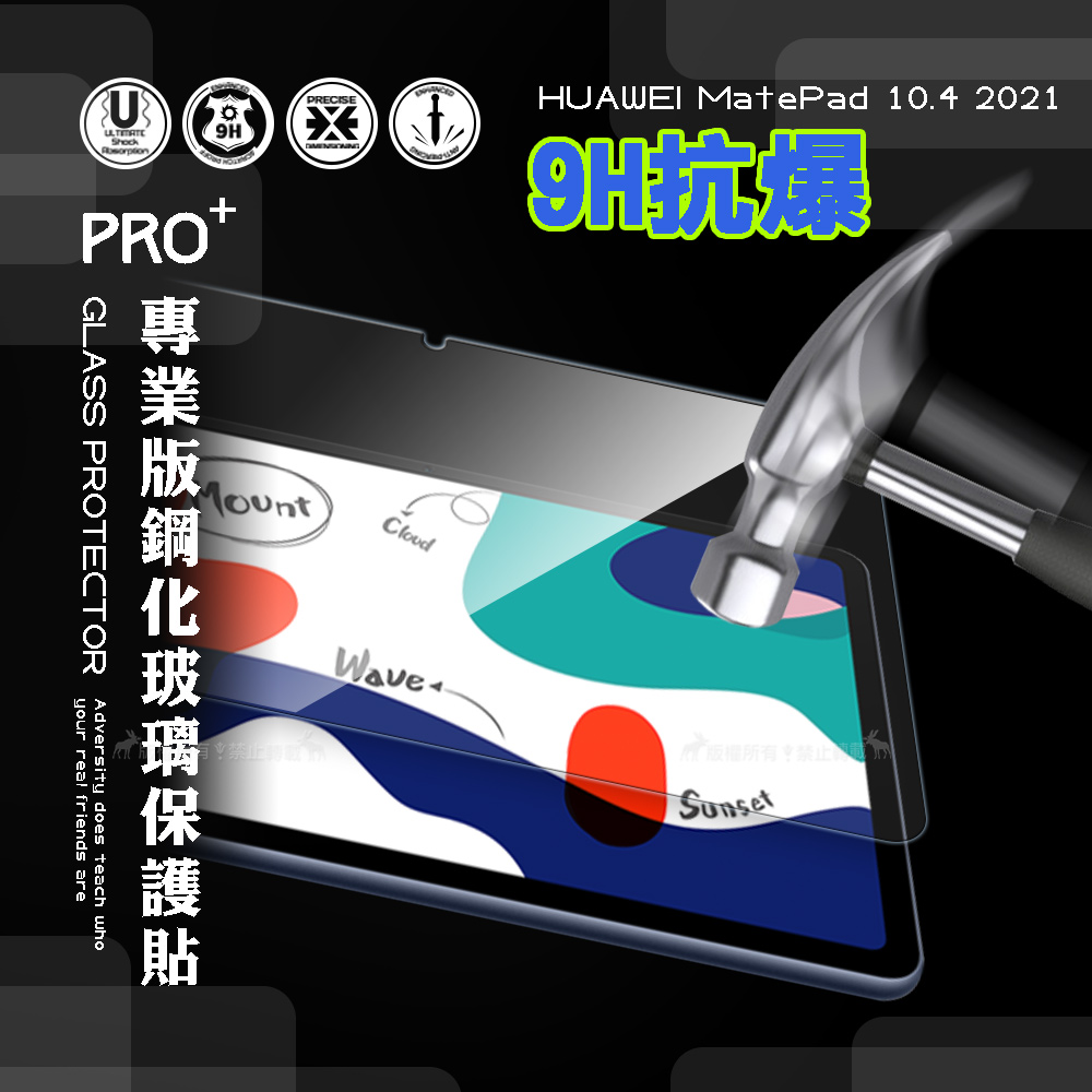 超抗刮 HUAWEI MatePad 10.4 2021 專業版疏水疏油9H鋼化玻璃膜 平板玻璃貼