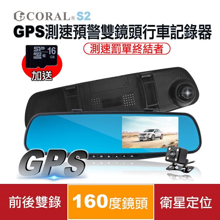 CORAL S2 - GPS測速預警雙鏡頭行車記錄器