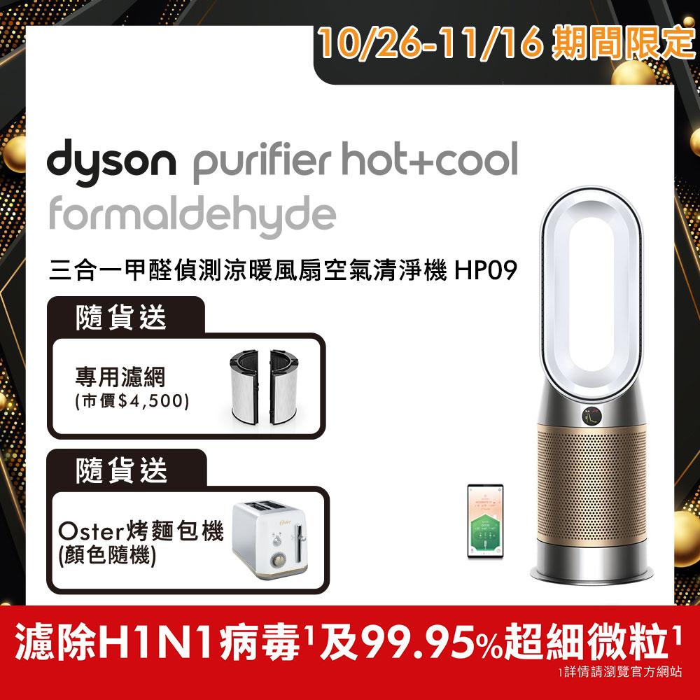 【送專用濾網+Oster烤麵包機】Dyson戴森 三合一甲醛偵測涼暖風扇空氣清淨機 HP09 白金色