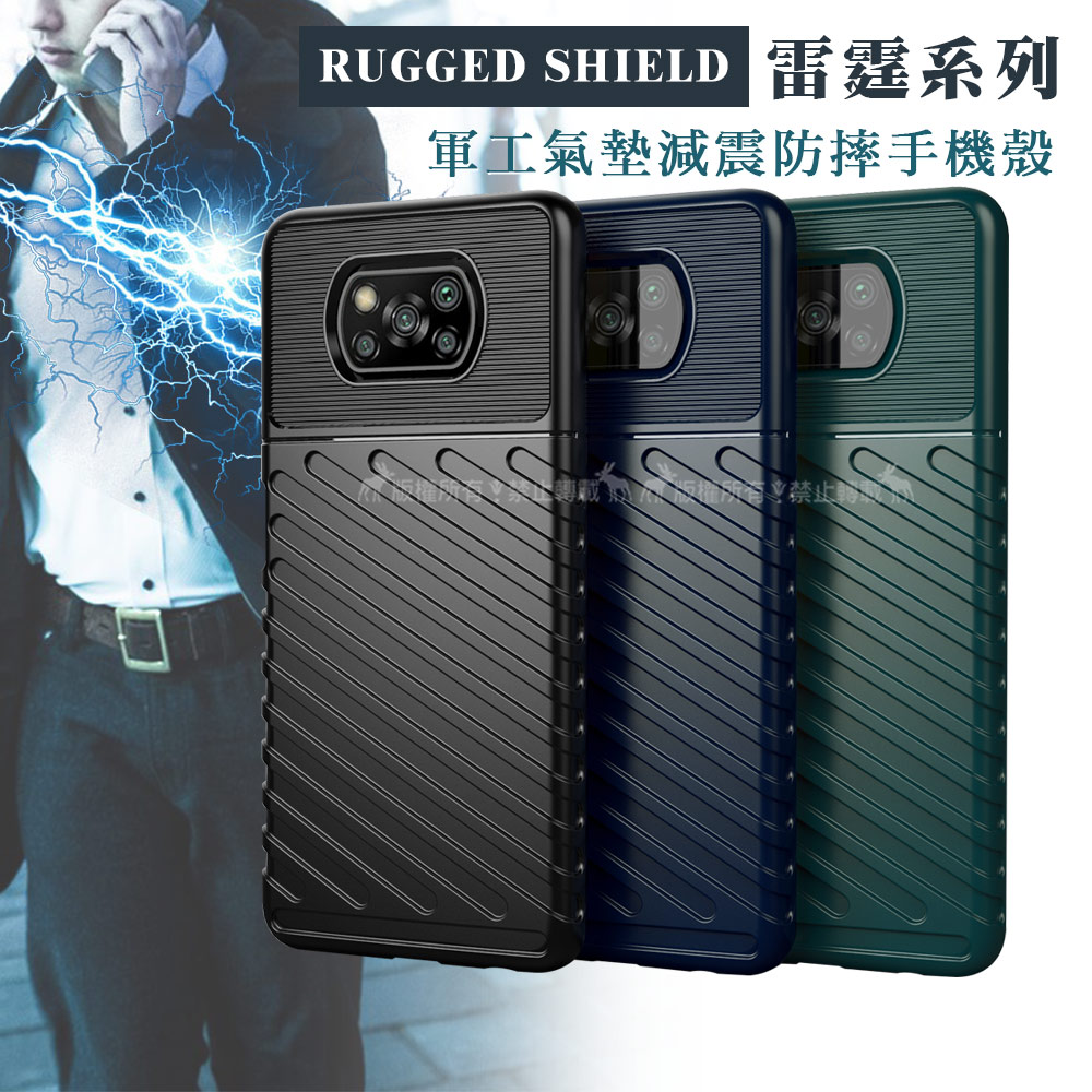 RUGGED SHIELD 雷霆系列 POCO X3 Pro 軍工氣墊減震防摔手機殼(經典黑)