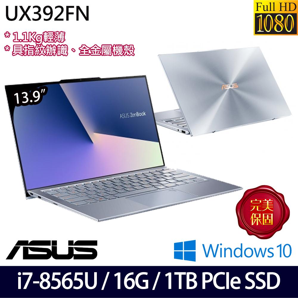 《ASUS 華碩》UX392FN-0032B8565U(13.9吋FHD/i7-8565U/16G/1TB PCIESSD/MX150/Win10/兩年全球保)