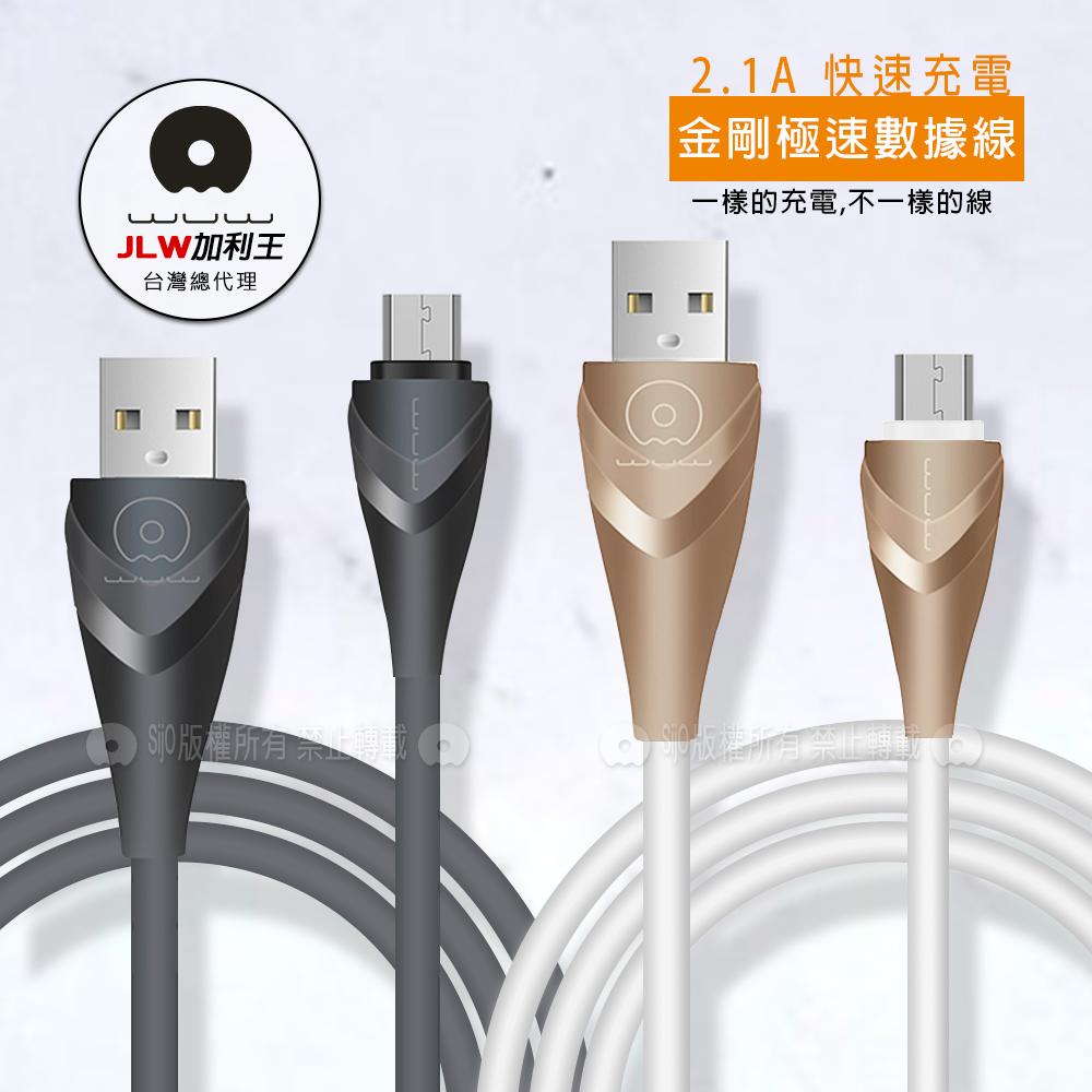 加利王WUW Micro USB 金剛耐拉極速傳輸充電線(X72)1M-香檳金