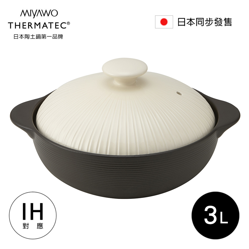 【日本MIYAWO】THERMATEC IH陶土湯鍋(黑白)3L