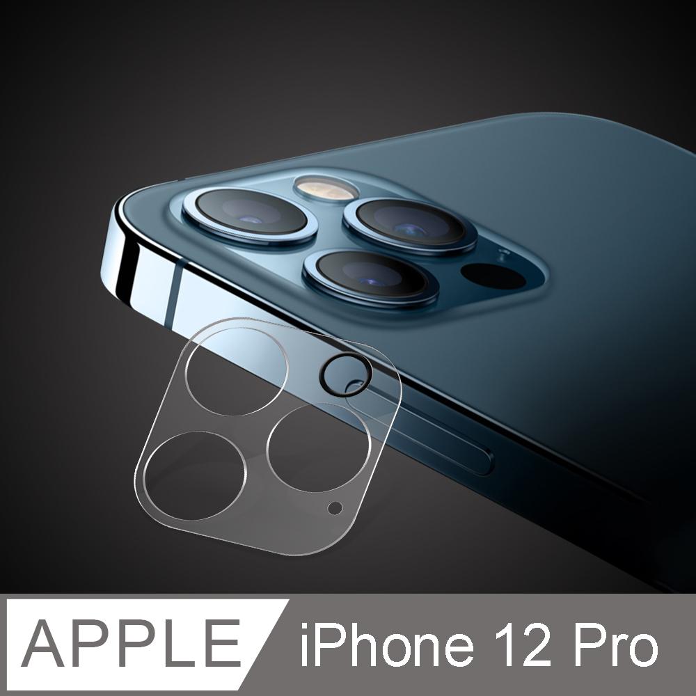 iPhone 12 Pro 鏡頭專用 3D立體透明全包覆 高硬度抗刮保護貼
