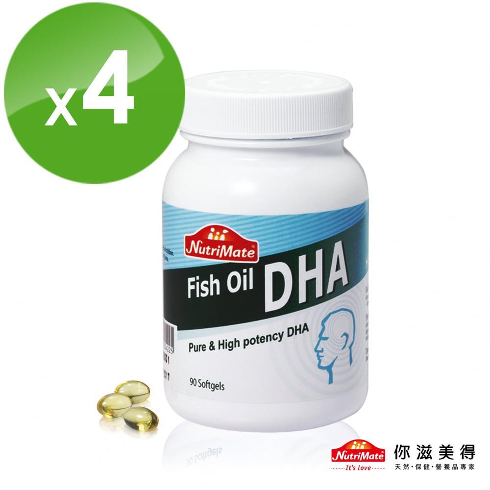 【Nutrimate你滋美得】魚油DHA(90顆/瓶)-4入