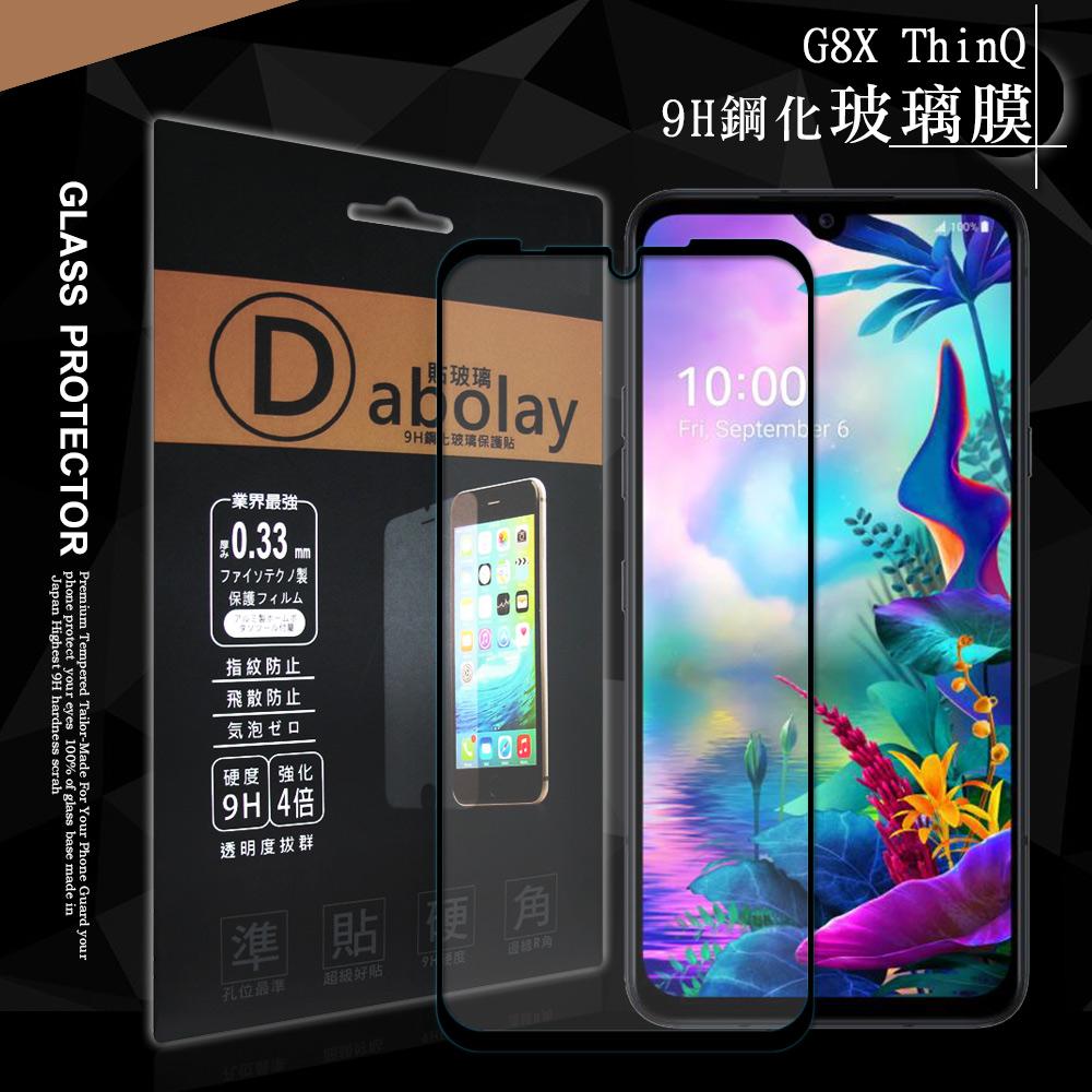 全膠貼合 LG G8X ThinQ 滿版疏水疏油9H鋼化頂級玻璃膜(黑)