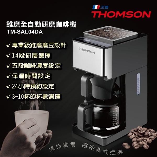 THOMSON 錐磨 全自動 研磨咖啡機 TM-SAL04DA