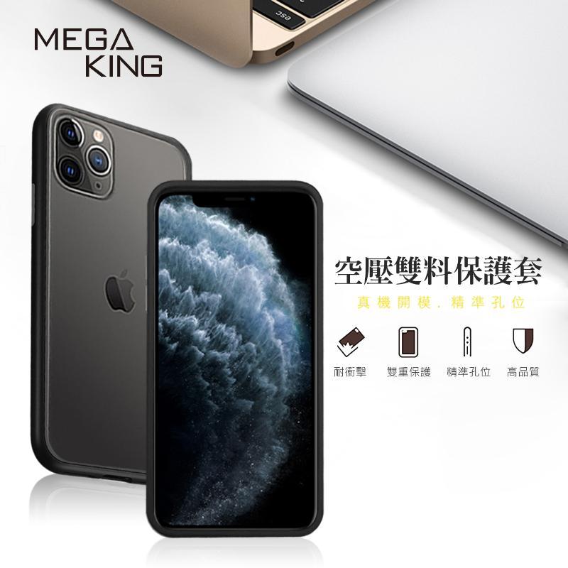 MEGA KING空壓雙料保護套 iPhone 11 Pro Max 6.5 黑+灰