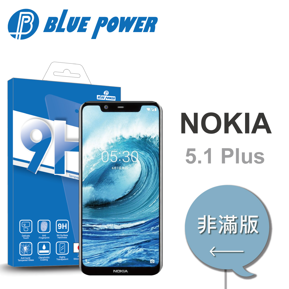 BLUE POWER NOKIA 5.1 Plus 9H鋼化玻璃保護貼