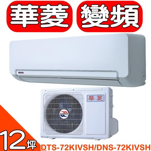華菱 12坪變頻冷暖分離式冷氣 DTS-72KIVSH/DNS-72KIVSH