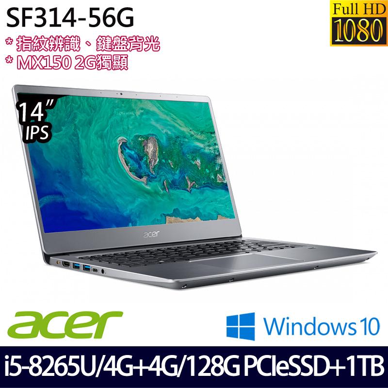【記憶體升級】《Acer 宏碁》SF314-56G-50N4 (14吋FHD/i5-8265U/4G+4G/128G PCIeSSD+1T/MX150/兩年保)