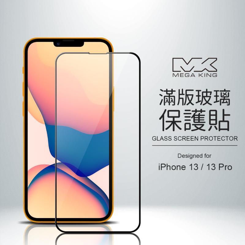 MEGA KING 滿版玻璃保護貼 iPhone13/13Pro 6.1吋 黑