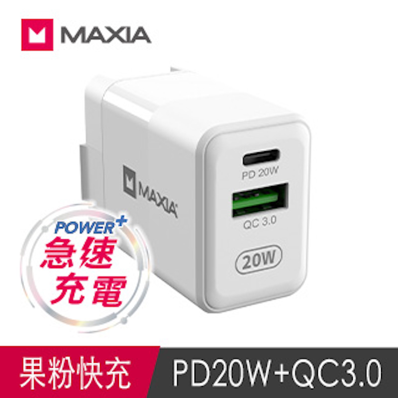 MAXIA MPC-A20W 充電器 20W 快充版/白
