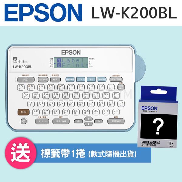 加贈一捲標籤帶 EPSON 愛普生 經典款標籤機 LW-K200BL 【限時下殺】