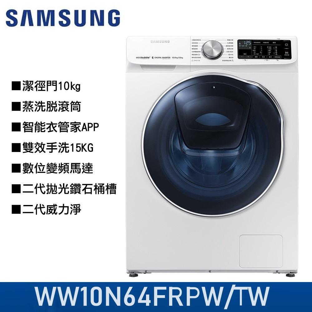 【SAMSUNG三星】AddWash潔徑門10KG滾筒洗衣機 WW10N64FRPW/TW 送基本安裝+加送美的電子鍋MBFS201R