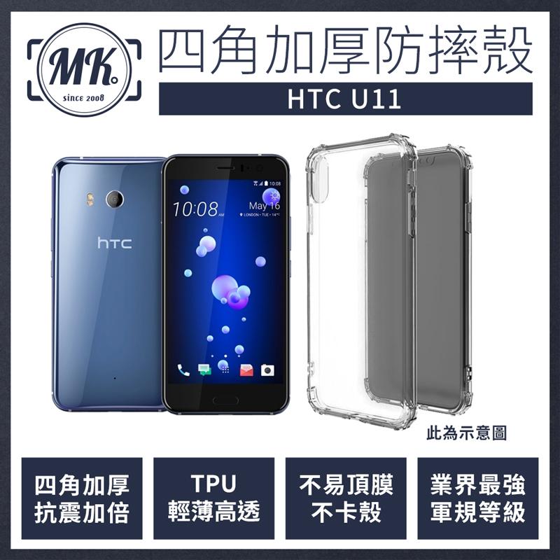 【送掛繩】HTC U11 四角加厚軍規等級氣囊防摔殼 第四代氣墊空壓保護殼 手機殼