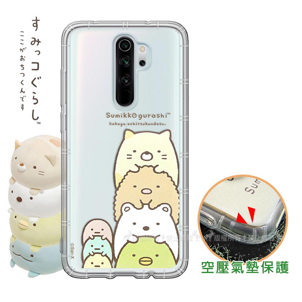 SAN-X授權正版 角落小夥伴 紅米Redmi Note 8 Pro 空壓保護手機殼(疊疊樂)