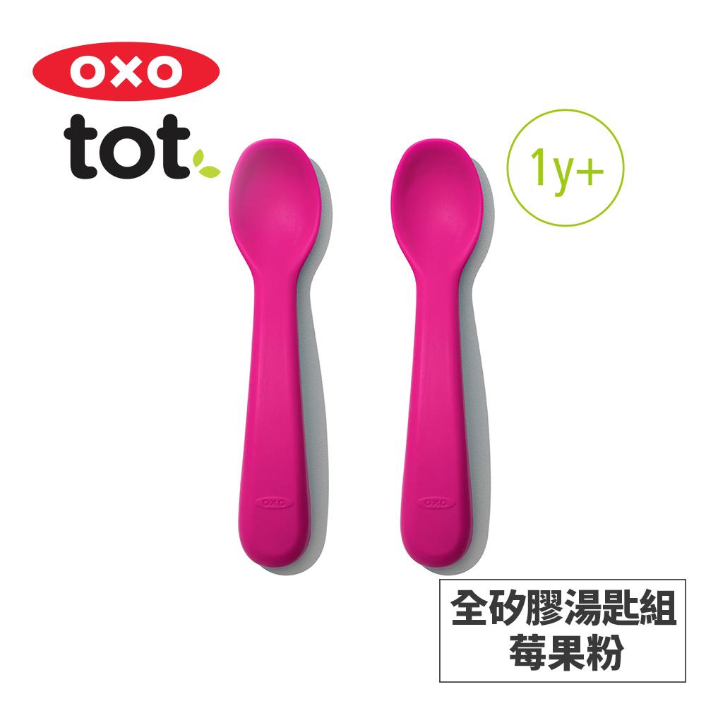 美國OXO tot 寶寶握全矽膠湯匙組-莓果粉 020218P