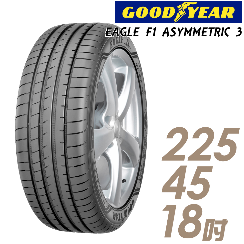 【GOODYEAR 固特異】EAGLE F1 ASYMMETRIC 3 高性能輪胎_一入_225/45/18(F1A3)