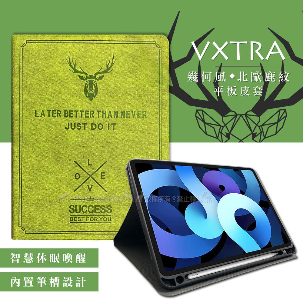 二代筆槽版 VXTRA 2020 iPad Air 4 10.9吋 北歐鹿紋平板皮套 保護套(森林綠)