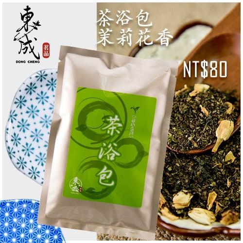 【東成茗品】茉莉花包種茶浴包 (50g,10包)