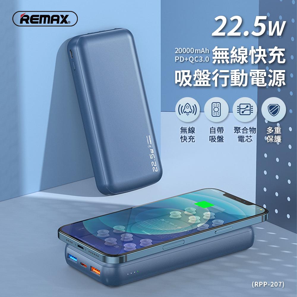 REMAX PD+QC3.0 22.5W 吸盤式無線快充行動電源 20000mAh