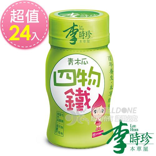 李時珍 青木瓜四物鐵50ml-24入