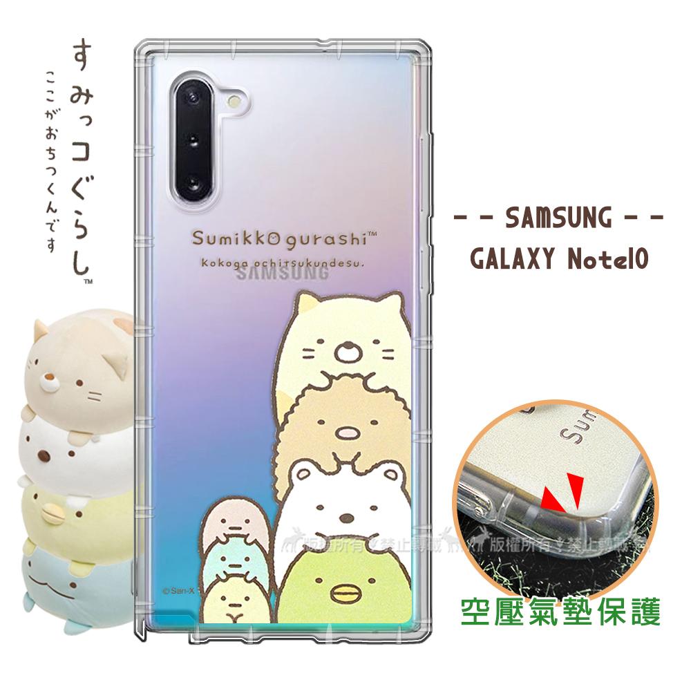 SAN-X授權正版 角落小夥伴 三星 Samsung Galaxy Note10 空壓保護手機殼(疊疊樂)