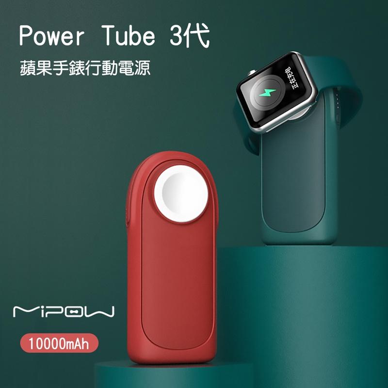 MiPOW 麥泡 Power Tube Pro 蘋果手錶手機快充行動電源 10000mAh SPL14W 紅色