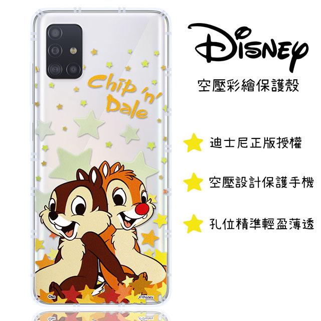 【迪士尼】三星 Samsung Galaxy A51 (6.5 吋) 星星系列 防摔氣墊空壓保護套(奇奇蒂蒂)