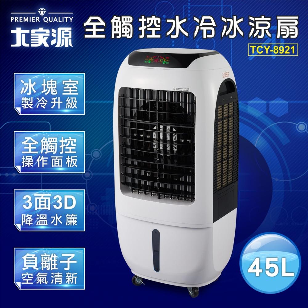大家源 全觸控水冷冰涼扇 TCY-8921