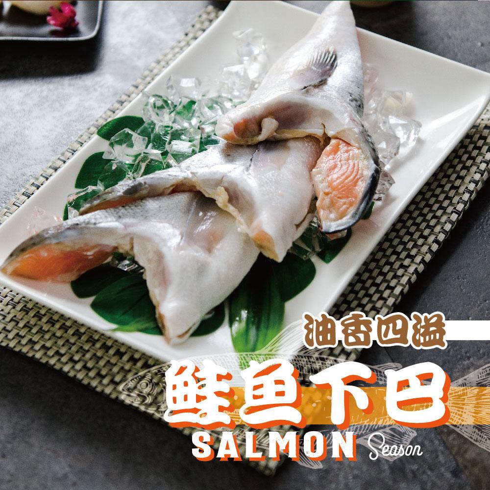 【鮮綠生活】薄鹽鮭魚下巴500克 共6包